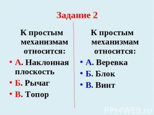 К простым механизмам относится: К простым механизмам относится: А. Наклонная пло