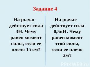 На рычаг действует сила 3Н. Чему равен момент силы, если ее плечо 15 см? На рыча