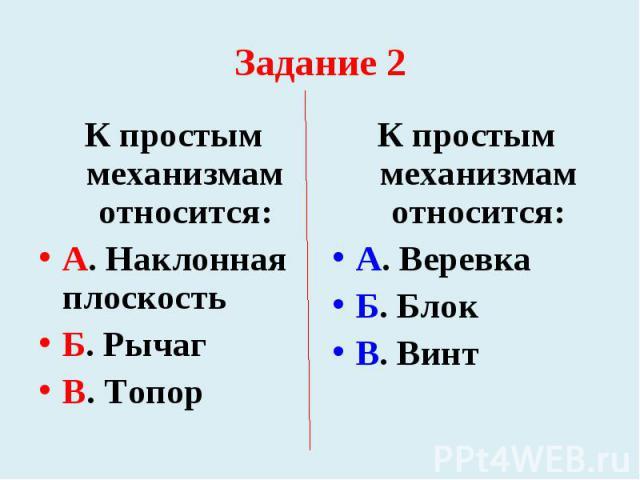 К простым механизмам относится: К простым механизмам относится: А. Наклонная плоскость Б. Рычаг В. Топор