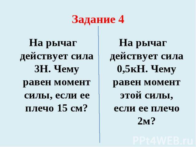 На рычаг действует сила 3Н. Чему равен момент силы, если ее плечо 15 см? На рычаг действует сила 3Н. Чему равен момент силы, если ее плечо 15 см?