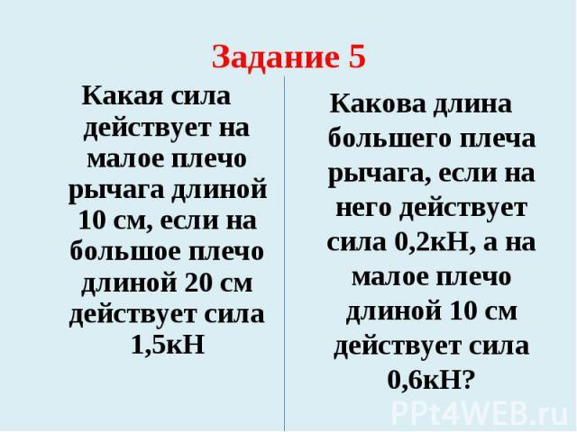 Какая сила действует на малое плечо рычага длиной 10 см, если на большое плечо длиной 20 см действует сила 1,5кН Какая сила действует на малое плечо рычага длиной 10 см, если на большое плечо длиной 20 см действует сила 1,5кН