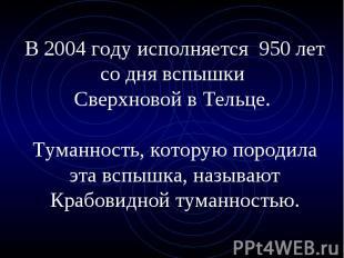 В 2004 году исполняется 950 лет со дня вспышки Сверхновой в Тельце. Туманность,