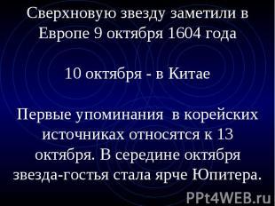 Сверхновую звезду заметили в Европе 9 октября 1604 года 10 октября - в Китае Пер