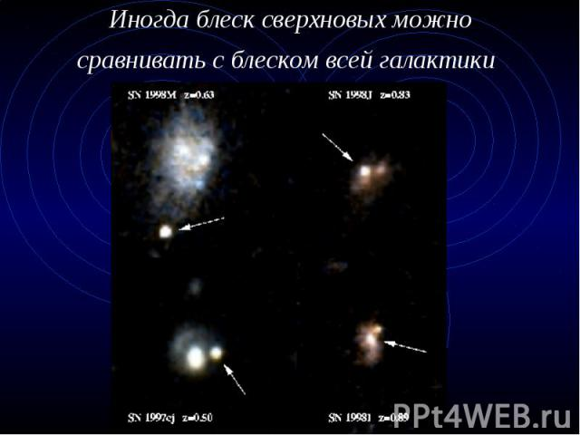 Иногда блеск сверхновых можно сравнивать с блеском всей галактики