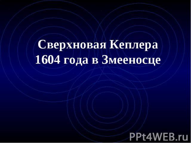 Сверхновая Кеплера 1604 года в Змееносце
