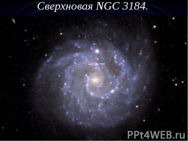 Сверхновая NGC 3184.