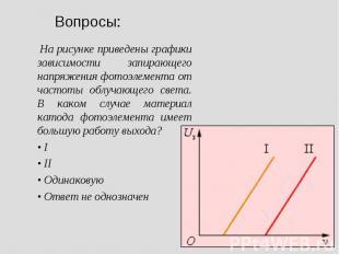 Вопросы: На рисунке приведены графики зависимости запирающего напряжения фотоэле