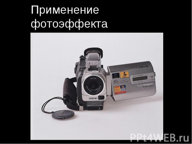 Применение фотоэффекта