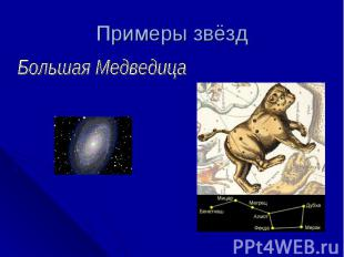 Примеры звёзд