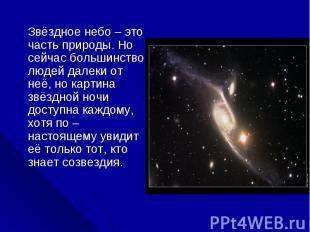 Звёздное небо – это часть природы. Но сейчас большинство людей далеки от неё, но