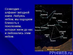Созвездия – алфавит звёздной книги. Любуясь небом, мы ощущаем близость к поколен