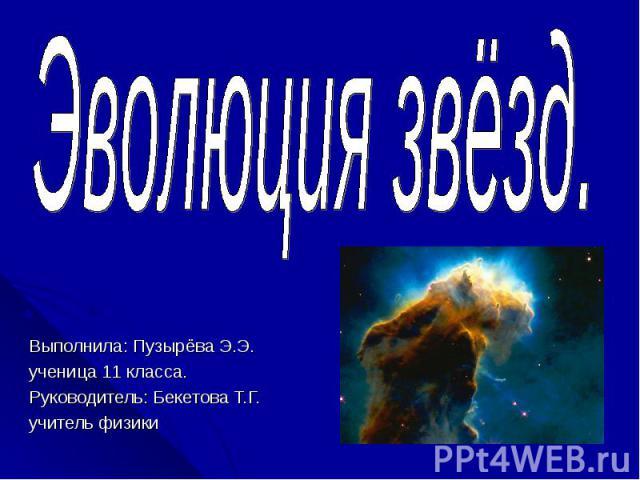 Выполнила: Пузырёва Э.Э. ученица 11 класса. Руководитель: Бекетова Т.Г. учитель физики