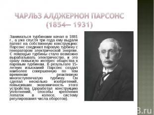 Заниматься турбинами начал в 1881 г., а уже спустя три года ему выдали патент на