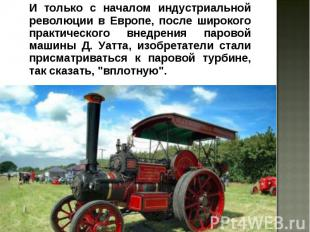 И только с началом индустриальной революции в Европе, после широкого практическо
