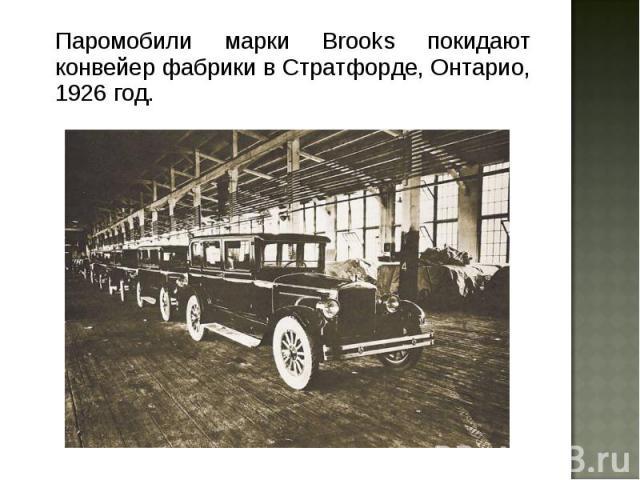 Паромобили марки Brooks покидают конвейер фабрики в Стратфорде, Онтарио, 1926 год. Паромобили марки Brooks покидают конвейер фабрики в Стратфорде, Онтарио, 1926 год.