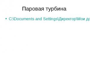 C:\Documents and Settings\Директор\Мои документы\паровая турбина.swf C:\Document