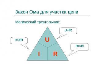 Магический треугольник: Магический треугольник: