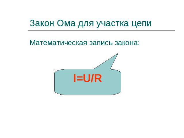 Математическая запись закона: Математическая запись закона: