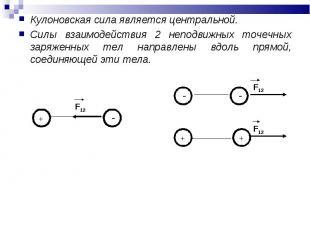 Кулоновская сила является центральной. Кулоновская сила является центральной. Си