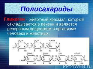 Гликоген – животный крахмал, который откладывается в печени и является резервным