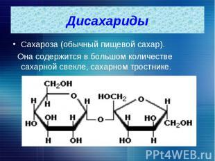 Сахароза (обычный пищевой сахар). Сахароза (обычный пищевой сахар). Она содержит