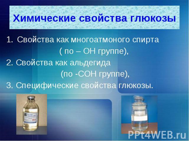 Свойства как многоатмоного спирта Свойства как многоатмоного спирта ( по – ОН группе), 2. Свойства как альдегида (по -СОН группе), 3. Специфические свойства глюкозы.