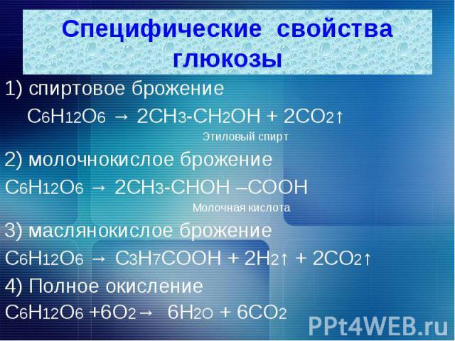 1) спиртовое брожение 1) спиртовое брожение С6Н12О6 → 2СН3-СН2ОН + 2СО2↑ Этиловый спирт 2) молочнокислое брожение С6Н12О6 → 2СН3-СНОН –СООН Молочная кислота 3) маслянокислое брожение С6Н12О6 → С3Н7СООН + 2Н2↑ + 2СО2↑ 4) Полное окисление С6Н12О6 +6О2…