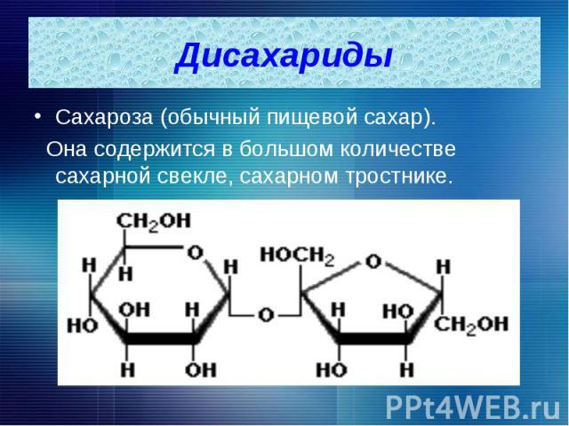 Сахароза (обычный пищевой сахар). Сахароза (обычный пищевой сахар). Она содержится в большом количестве сахарной свекле, сахарном тростнике.
