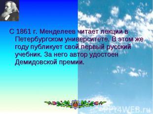 С 1861 г. Менделеев читает лекции в Петербургском университете. В этом же году п