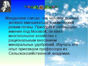 Менделеев считал, что человек должен активно вмешиваться в химический режим почв