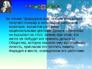 """За чтение """"фарадеевской"""" лекции Менделеев получил гонорар в небольшом"""