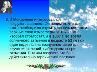 Д.И.Менделеев интересовался воздухоплаванием. Он понимал, что для этого необходи