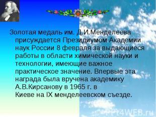 Золотая медаль им. Д.И.Менделеева присуждается Президиумом Академии наук России