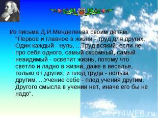 """Из письма Д.И.Менделеева своим детям: """"Первое и главное в жизни - труд для"""