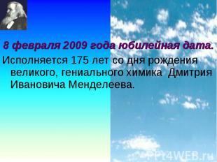 8 февраля 2009 года юбилейная дата. 8 февраля 2009 года юбилейная дата. Исполняе