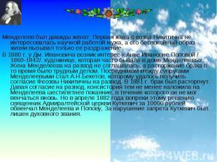 Менделеев был дважды женат. Первая жена Феозва Никитична не интересовалась научн
