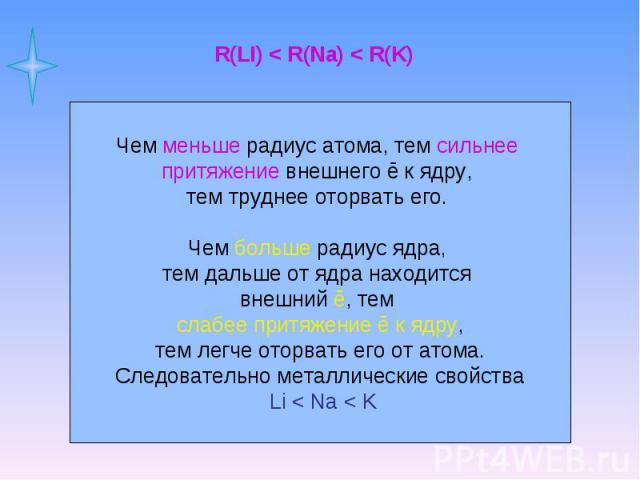 R(LI) < R(Na) < R(K) R(LI) < R(Na) < R(K)