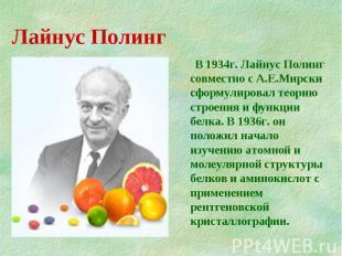 В 1934г. Лайнус Полинг совместно с А.Е.Мирски сформулировал теорию строения и фу