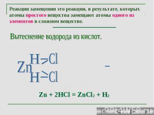 Реакции замещения это реакции, в результате, которых атомы простого вещества зам