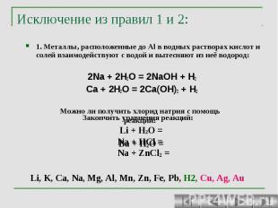 Исключение из правил 1 и 2: 1. Металлы, расположенные до Al в водных растворах к