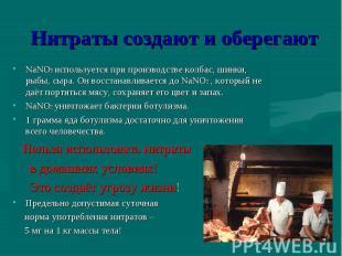 NaNO3 используется при производстве колбас, шинки, рыбы, сыра. Он восстанавливае