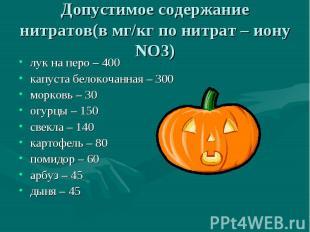 лук на перо – 400 лук на перо – 400 капуста белокочанная – 300 морковь – 30 огур