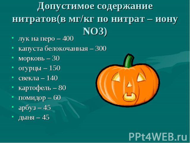 лук на перо – 400 лук на перо – 400 капуста белокочанная – 300 морковь – 30 огурцы – 150 свекла – 140 картофель – 80 помидор – 60 арбуз – 45 дыня – 45