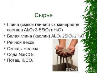 Глина (смеси глинистых минералов состава Al2O3·3-5SiO2·nH2O) Глина (смеси глинис