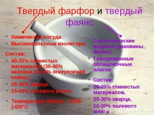 Химическая посуда Химическая посуда Высоковольтные изоляторы Состав: 45-55% глин