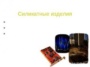 Керамические изделия Керамические изделия Стеклянные изделия Вяжущие изделия