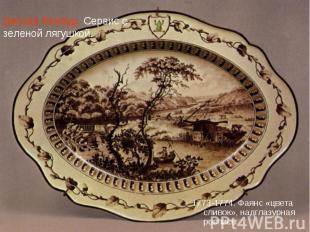1773-1774. Фаянс «цвета сливок», надглазурная роспись. 1773-1774. Фаянс «цвета с