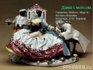 Германия, Мейсен. Модель Иоганна Иоахима Кендлера. 1737. Фарфор. Высота 15,5. Ге