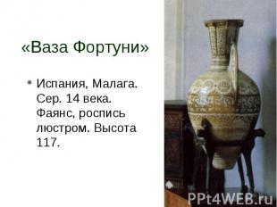 Испания, Малага. Сер. 14 века. Фаянс, роспись люстром. Высота 117. Испания, Мала
