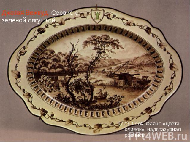1773-1774. Фаянс «цвета сливок», надглазурная роспись. 1773-1774. Фаянс «цвета сливок», надглазурная роспись.